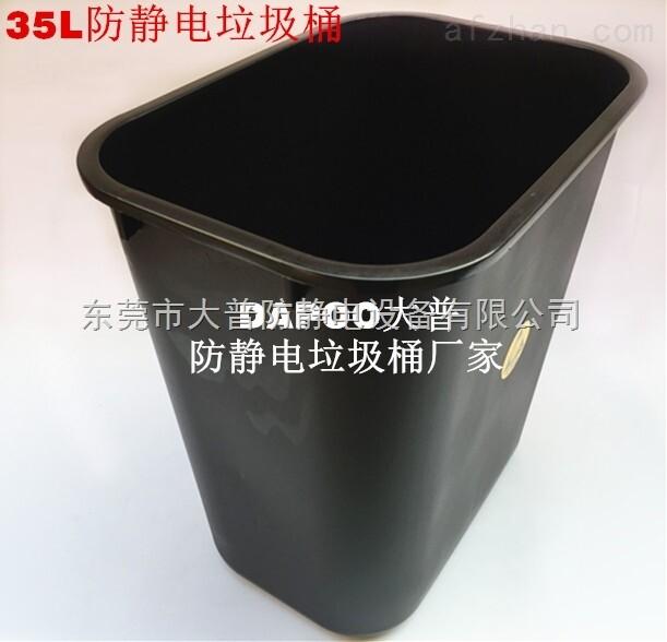 35升防静电垃圾桶,方形esd垃圾桶静电料注塑-供求