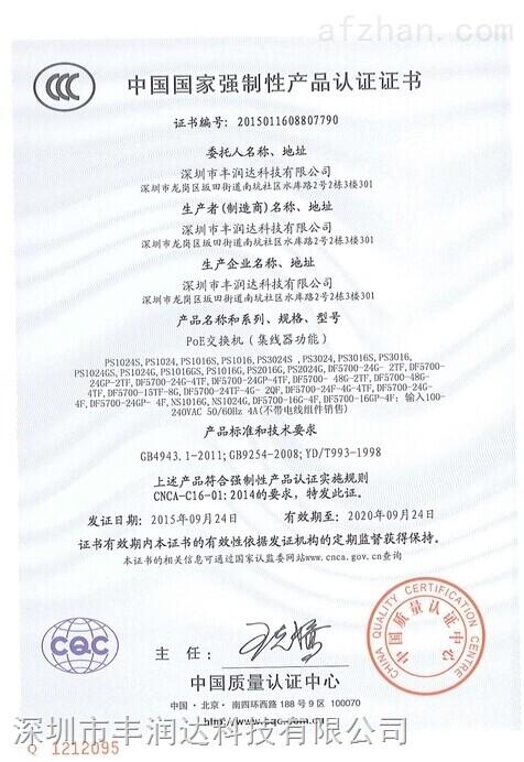 poe交换机产品3c认证证书