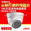 DS-2CD1301D-I正品行货海康威视DS-2CD1301D-I网络红外半球高清数字摄像机720P