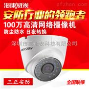 正品行货海康威视DS-2CD1301D-I网络红外半球高清数字摄像机720P