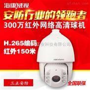 DS-2DC7320IW-A-海康威视 300万高清网络监控 红外智能 云台球机 DS-2DC7320IW-A