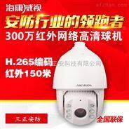 海康威视 300万高清网络监控 红外智能 云台球机 DS-2DC7320IW-A