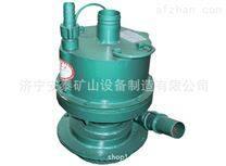 淮安FQW风动涡轮潜水泵安泰厂家直供