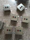 (不锈钢制品)BXMD防爆配电箱壳体、外壳