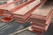 紫铜排青岛方雷20年厂家