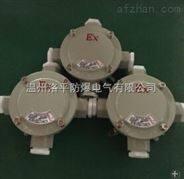 BLZ-2K防爆接线盒价格实惠 选洛平防爆电气