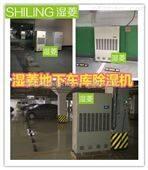 乐山生产除湿机的厂家有哪些 首选湿菱
