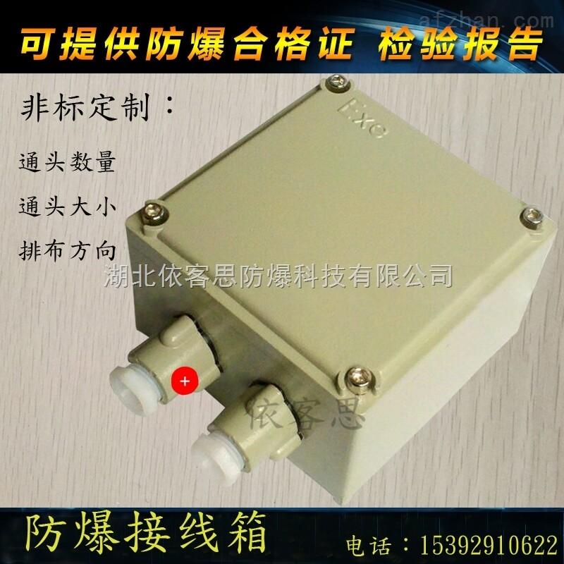 防爆接线箱非标定制