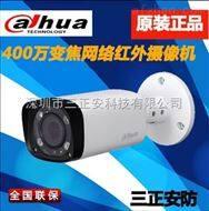 大華400萬電動變焦紅外防水網絡攝像機