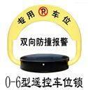 深圳華億O-6型遙控車位鎖