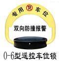 深圳华亿O-6型遥控车位锁,领跑车位锁行业12周年,我们更专业