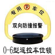 深圳华亿O-6型遥控车位锁