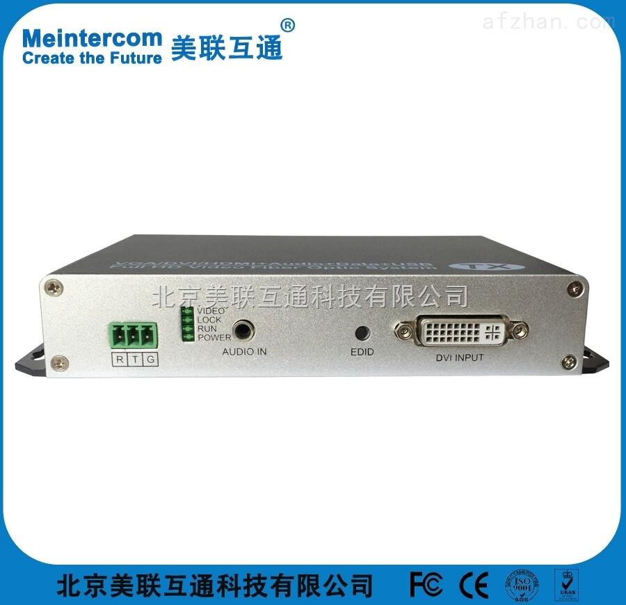 DVI无压缩光端机型号