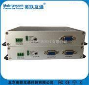 VGA+本地环出+音频+数据光端机