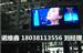 飞机场超清稳定LED显示屏高刷新定制产品