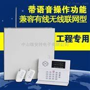 遥控分区布撤防报警主机 16有线语音报警 分区语音拨号 警号音量可调
