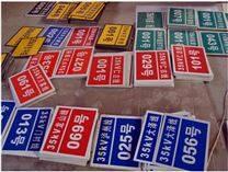 供应电力标志牌、标示牌 专业厂家 质量保证 价格优惠