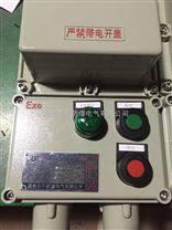 精心设计塑壳防爆断路器配电箱