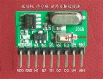 無線接收模塊J06B