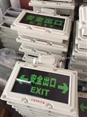 BYY防爆安全出口標志燈220V/3W/LED技術規格