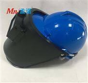 安全帽式电焊面罩 配安全帽电焊面罩