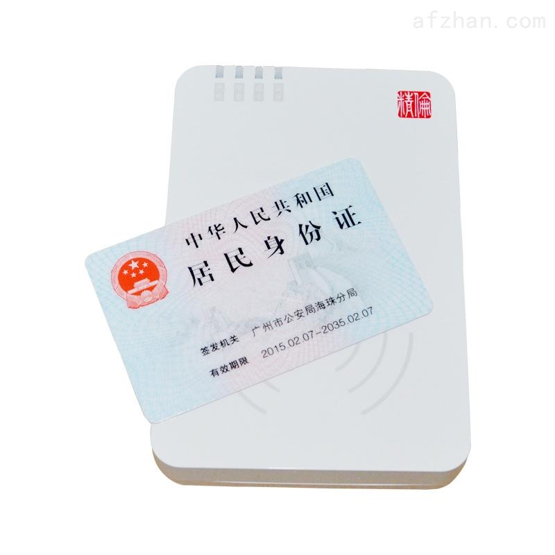 精伦IDR210-2(部标)