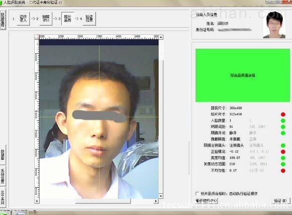 人脸识别身份认证系统