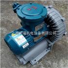 EX-G-10防爆漩涡气泵,梁瑾防爆环形风机