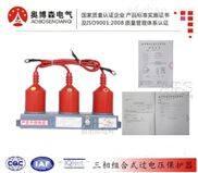 TBP-B/F 10KV過電壓保護器 請認準奧博森有質保