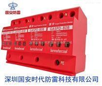 變電站二次防雷設備/電源防雷模塊/交流母排輸出電源二級防雷(380V進線)