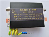 GABNC-220/2二合一防雷器