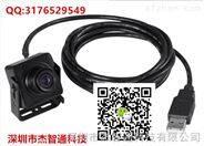 海康200万USB微型摄像机