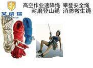 高空作业速降绳,攀登安全绳,耐磨登山绳,消防救生绳长度可定制防护设备