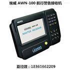 埃威 AWN-100 航行警告接收机