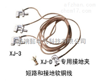 XJ系列接地夹、短路和接地软铜线
