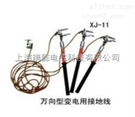 XJ-11万向型变电用接地线