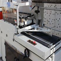 通化市钟表包装盒热收缩封切包装机制造商