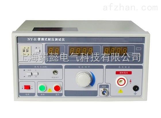 NY-H便携式耐压测试仪