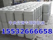 晋城中央空调防冻液成分《空调管道防冻剂》乙二醇防冻液直销
