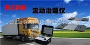 浙江润鑫 便携式超重汽车检测仪 买一次用十年!