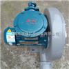 EX-Z-0.37KW工业设备专用中压防爆鼓风机报价
