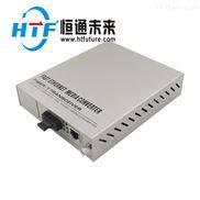 光縴收發器品牌恆通HT-Future百兆網管光縴收發器設備廠家直銷