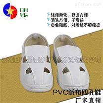 日月星辰专业生产防静电四孔鞋高效防静电