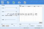 网络化广播远程控制软件