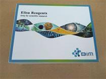 MMP-3,大鼠基質金屬蛋白酶3elisa試劑盒廠家