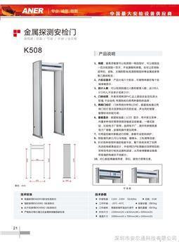 安尔K508安检门