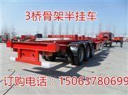 骨架集装箱专业订做出口半挂车生产厂家价格