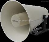 CT868HD高清广播号角