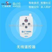 RC-915无线遥控器-亿万先生-亿万先生厂家