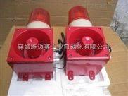 声光电子报警器QL-5防爆